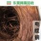 东莞废品回收 废旧电缆铜 铜线回收 废金属回收